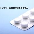 カンジタ専用カンジタクリアスーパーVSクロトリマゾール膣錠